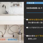 (A)OAS8S-U-1